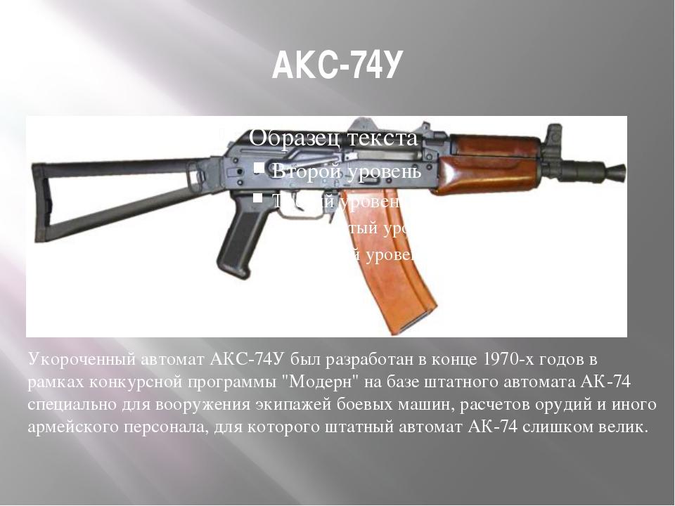 АКС-74У Укороченный автомат АКС-74У был разработан в конце 1970-х годов в рам...