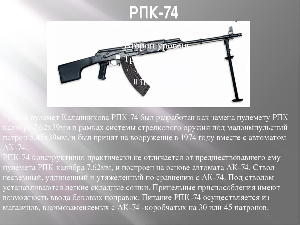 РПК-74 Ручной пулемет Калашникова РПК-74 был разработан как замена пулемету Р...