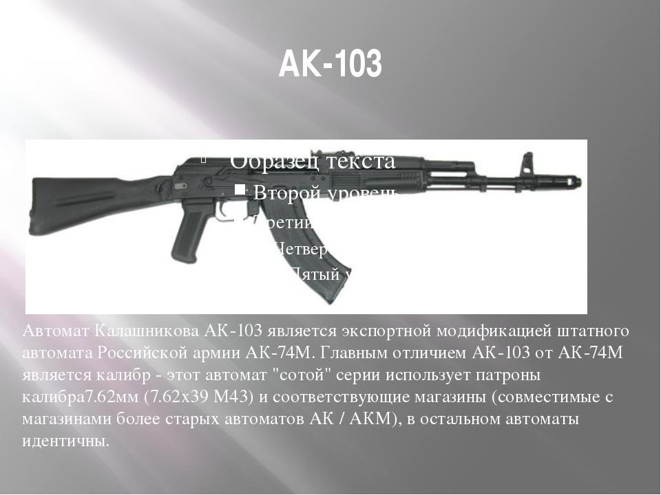 АК-103 Автомат Калашникова АК-103 является экспортной модификацией штатного а...