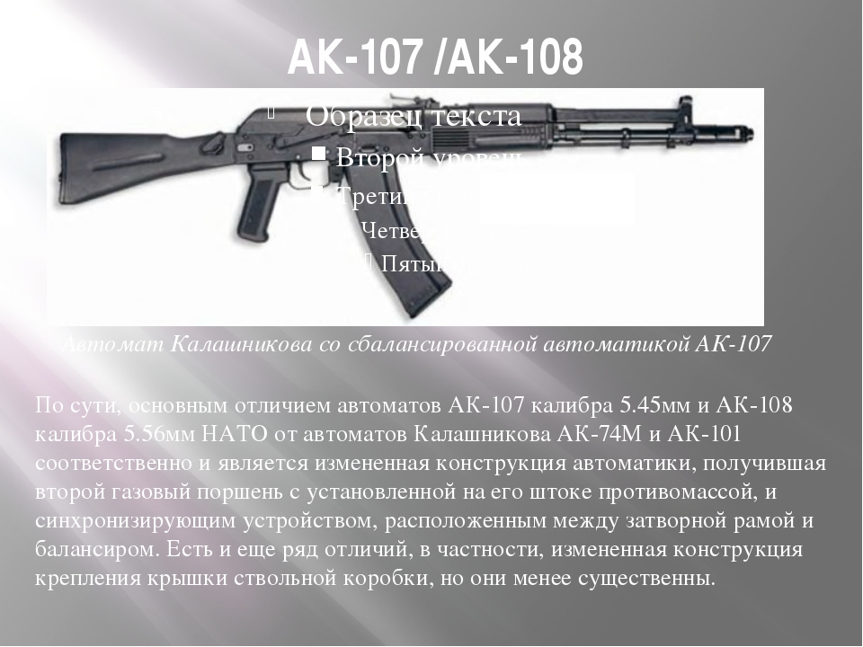 АК-107 /АК-108 По сути, основным отличием автоматов АК-107 калибра 5.45мм и А...