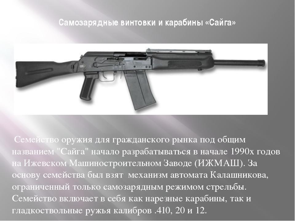 Самозарядные винтовки и карабины «Сайга» Семейство оружия для гражданского ры...