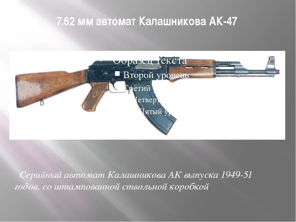 Серийный автомат Калашникова АК выпуска 1949-51 годов, со штампованной ство...