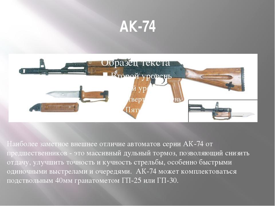 АК-74 Наиболее заметное внешнее отличие автоматов серии АК-74 от предшественн...