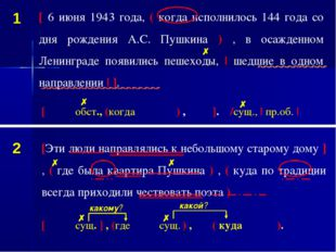 [ 6 июня 1943 года, ( когда исполнилось 144 года со дня рождения А.С. Пушкина
