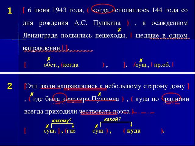 [ 6 июня 1943 года, ( когда исполнилось 144 года со дня рождения А.С. Пушкина...