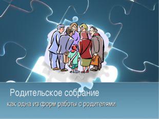 Родительское собрание как одна из форм работы с родителями