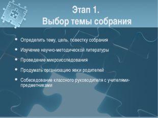 Этап 1. Выбор темы собрания Определить тему, цель, повестку собрания Изучение
