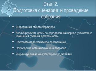Этап 2. Подготовка сценария и проведение собрания Информация общего характера