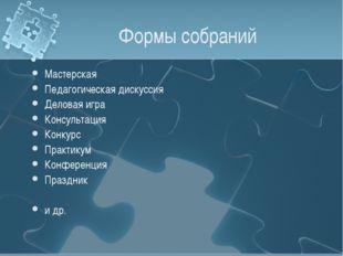 Формы собраний Мастерская Педагогическая дискуссия Деловая игра Консультация