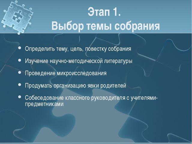 Этап 1. Выбор темы собрания Определить тему, цель, повестку собрания Изучение...