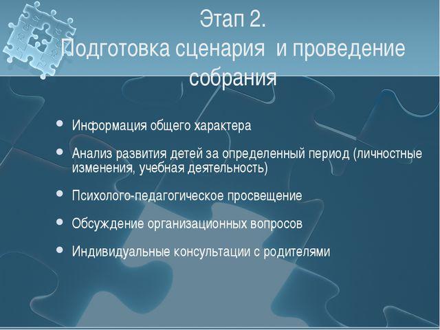 Этап 2. Подготовка сценария и проведение собрания Информация общего характера...
