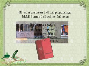 Иң күп укылган әсәрләр арасында М.Мәһдиев әсәрләре биһисап