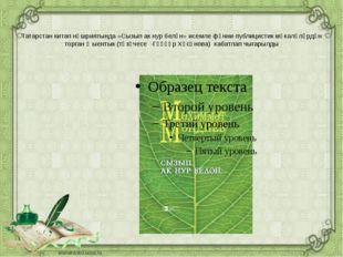 Татарстан китап нәшриятында «Сызып ак нур белән» исемле фәнни-публицистик мә