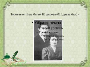 Тормыш иптәше Лилия Бәширова-Мәһдиева белән