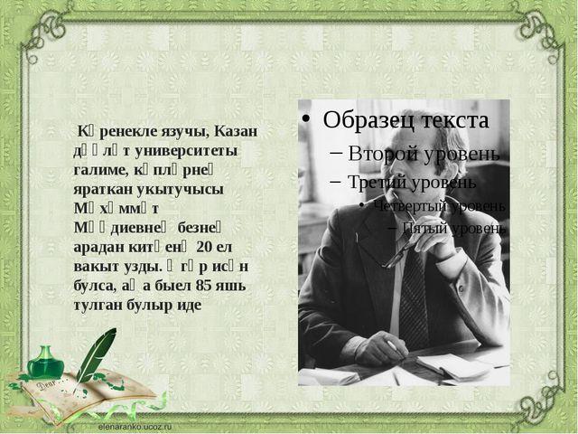 Күренекле язучы, Казан дәүләт университеты галиме, күпләрнең яраткан укытучы...
