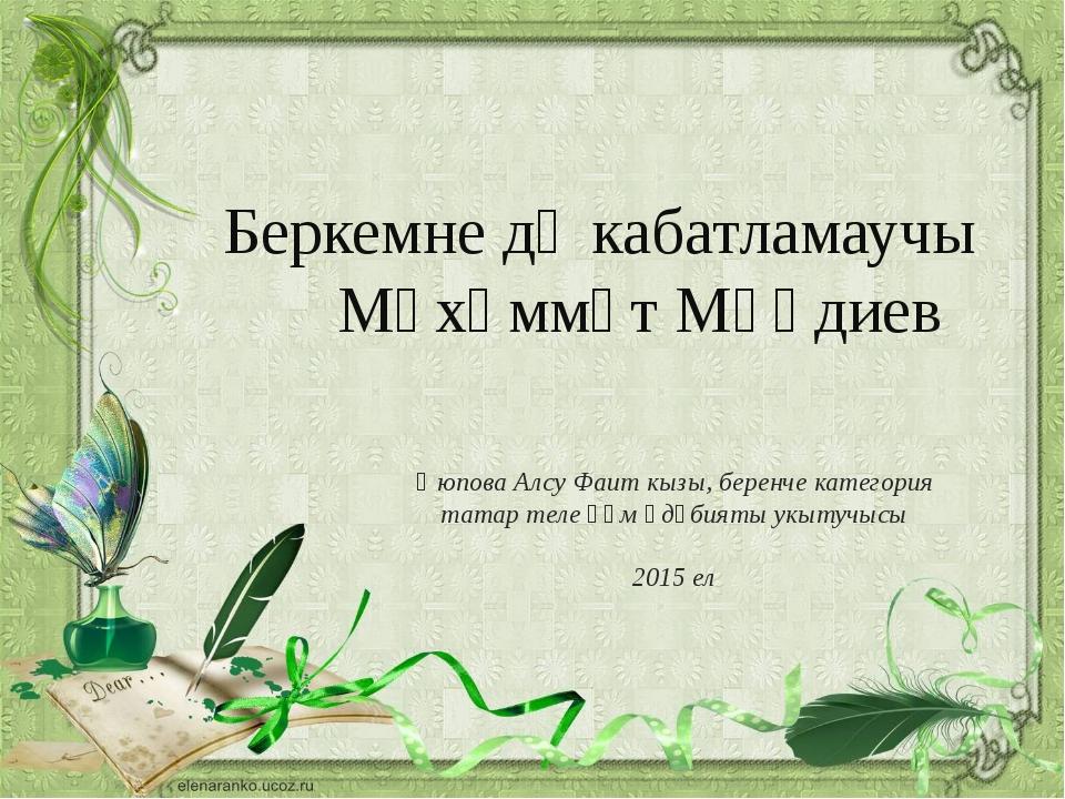 Әюпова Алсу Фаит кызы, беренче категория татар теле һәм әдәбияты укытучысы 2...