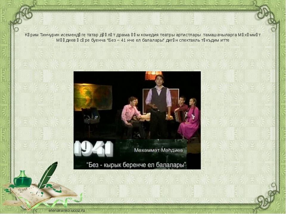 Кәрим Тинчурин исемендәге татар дәүләт драма һәм комедия театры артистлары...