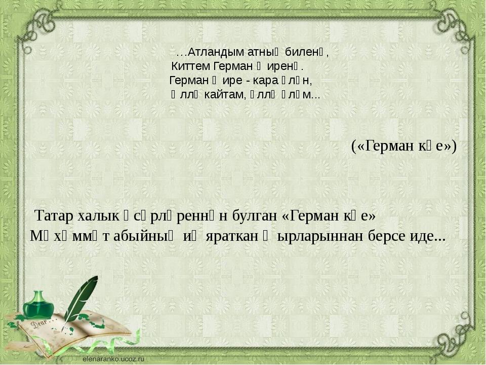 …Атландым атның биленә, Киттем Герман җиренә. Герман җире - кара үлән, Әллә...