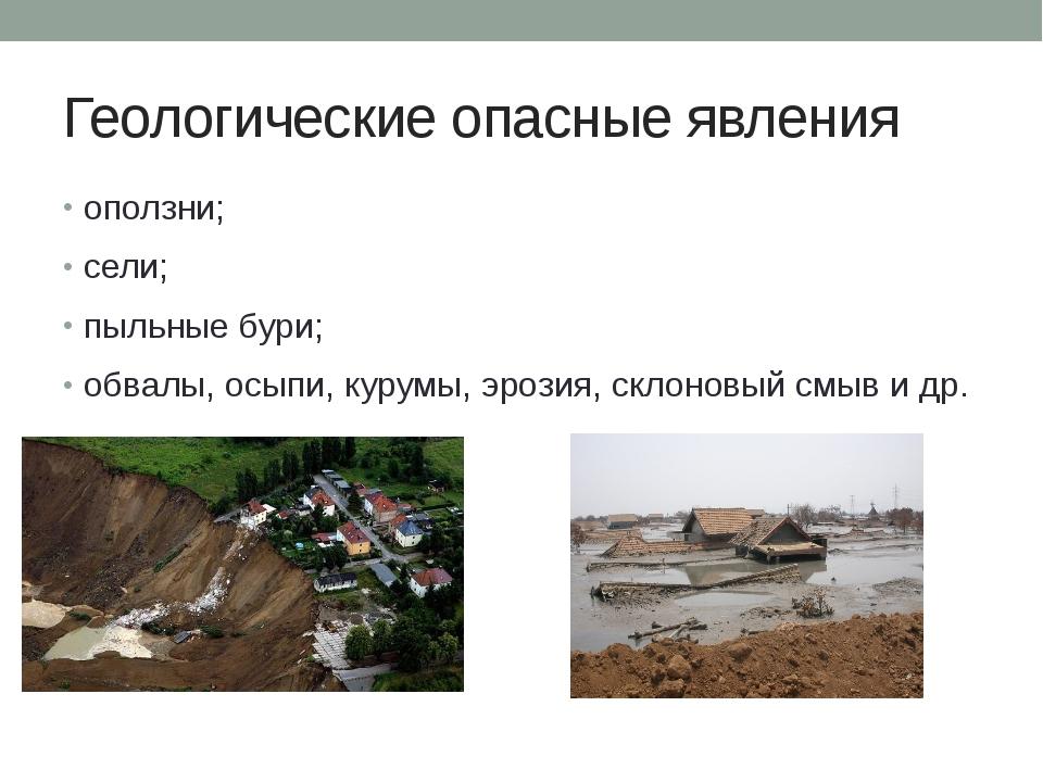 Геологические опасные явления оползни; сели; пыльные бури; обвалы, осыпи, кур...