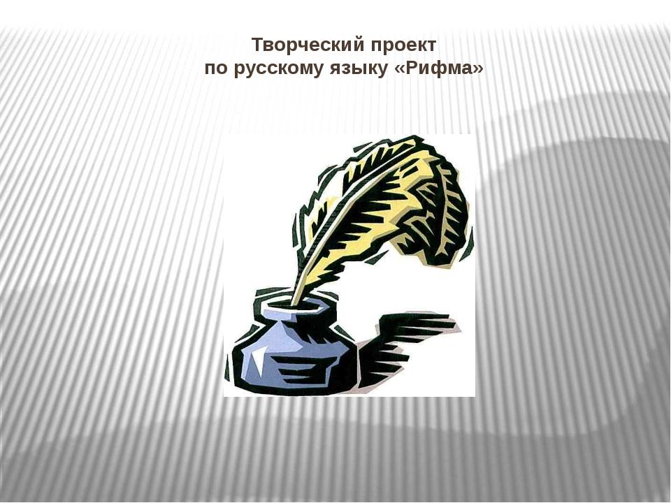 Творческий проект по русскому языку «Рифма»