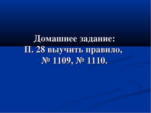 Домашнее задание: П. 28 выучить правило, № 1109, № 1110.