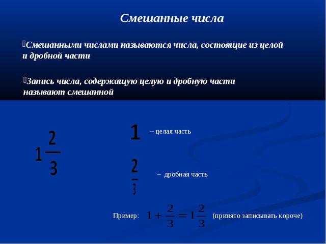 Смешанные числа Смешанными числами называются числа, состоящие из целой и дро...