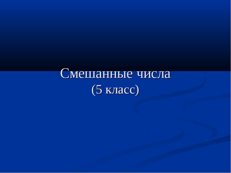 Смешанные числа (5 класс)