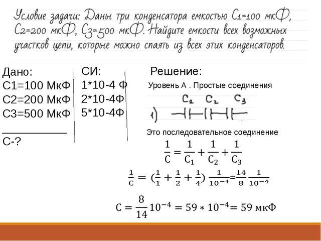 Уровень А . Простые соединения Дано: C1=100 МкФ C2=200 МкФ C3=500 МкФ _______...