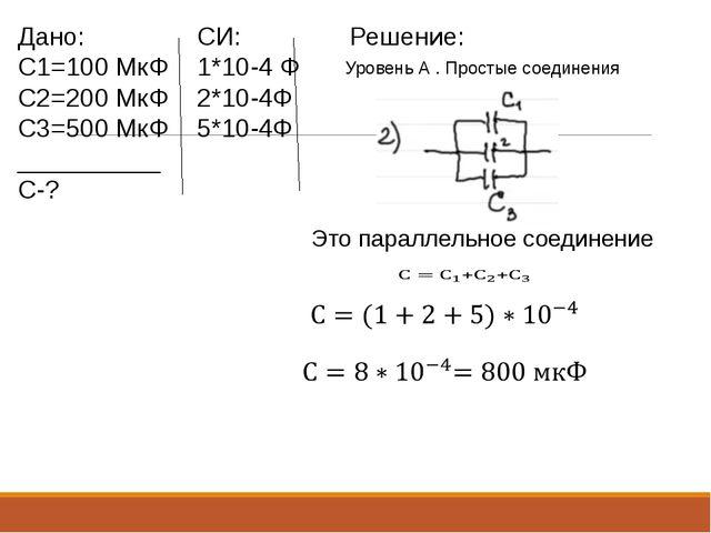 Решение задач по теме конденсатор формулировка задачи принятия решений