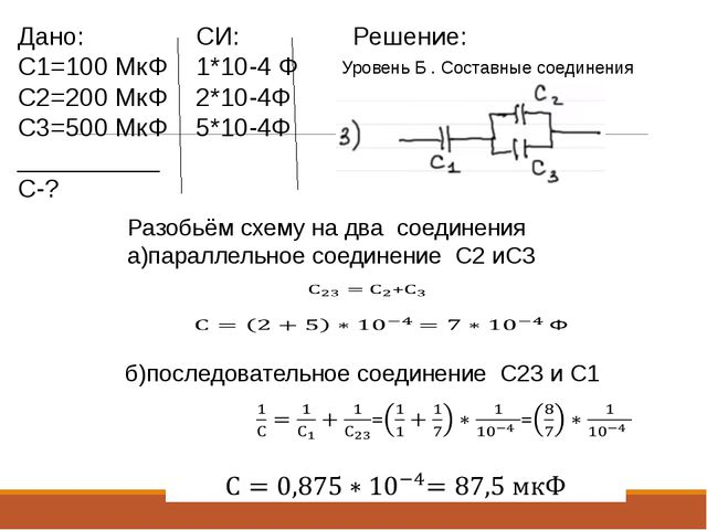С3 физика решение задач задачи с решениями по теме векторы 9 класс