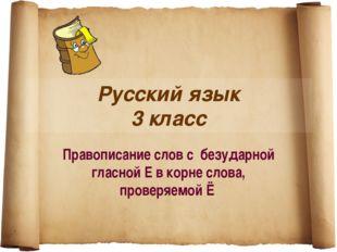 Русский язык 3 класс Правописание слов с безударной гласной Е в корне слова,