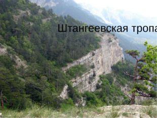 Штангеевская тропа
