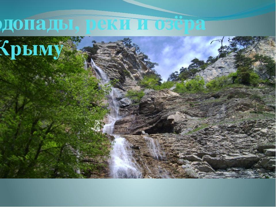 Водопады, реки и озёра в Крыму