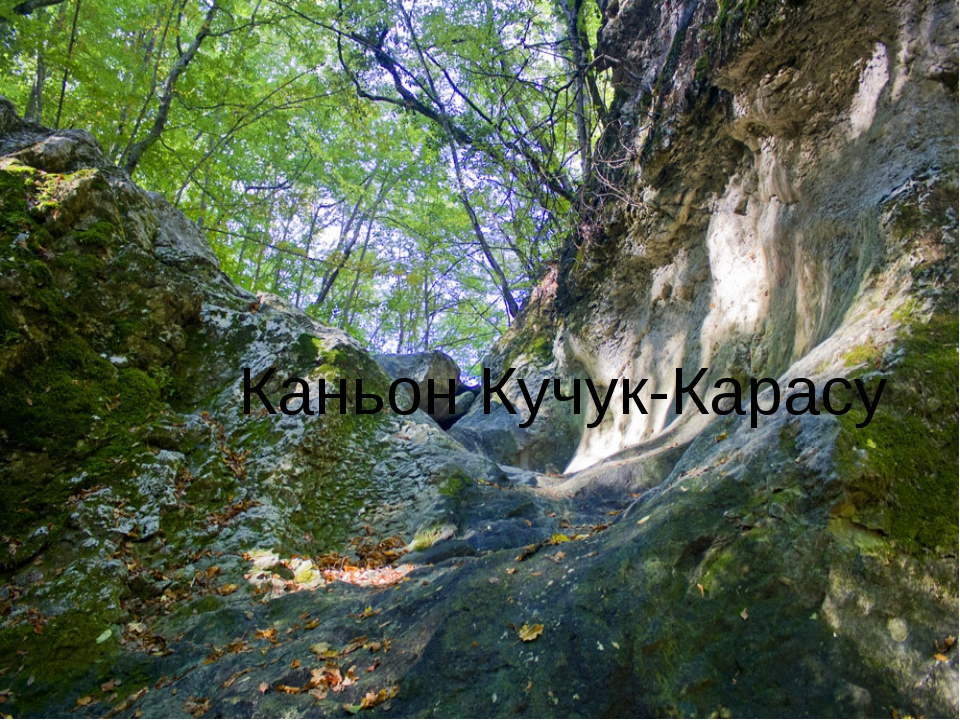 Каньон Кучук-Карасу