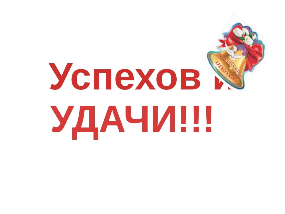 Успехов и УДАЧИ!!!