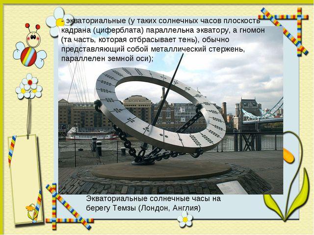 Экваториальные солнечные часы на берегу Темзы (Лондон, Англия) - экваториальн...