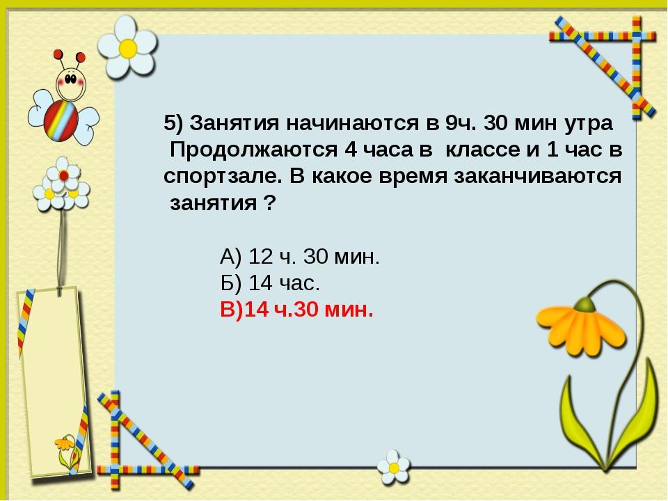 5) Занятия начинаются в 9ч. 30 мин утра Продолжаются 4 часа в классе и 1 час...
