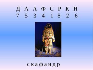 ДААФСРКН 75341826 с к а ф а