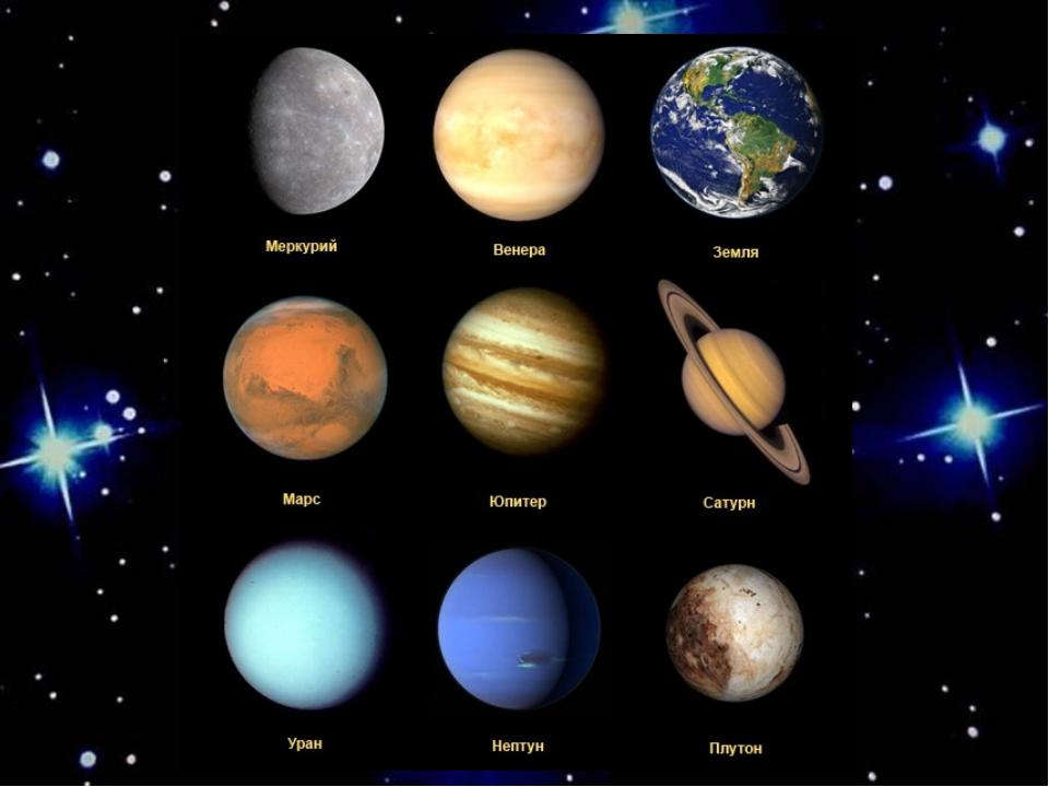 все выросли цвета планет солнечной системы по порядку фото можете переместить помощью