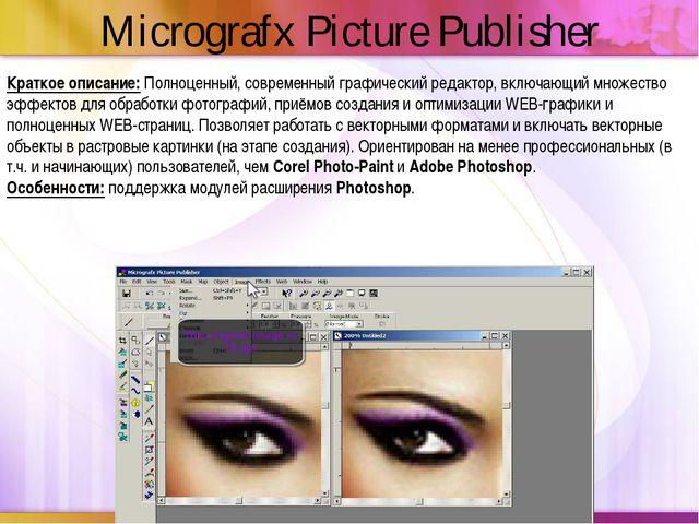 Краткое описание:Полноценный, современный графический редактор, включающий м...