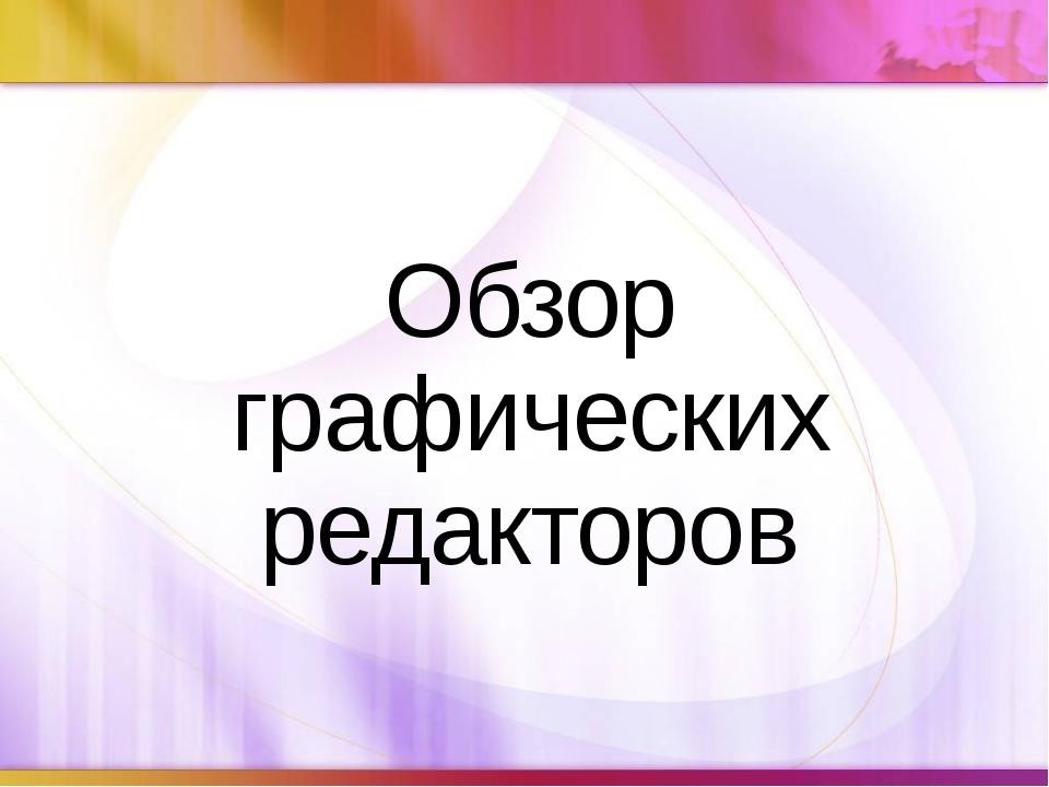 Обзор графических редакторов © Корпорация Майкрософт (Microsoft Corporation),...