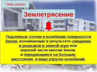 Землетрясение Подземные толчки и колебания поверхности Земли, возникающие в р