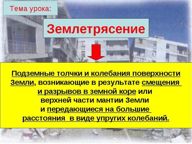 Землетрясение Подземные толчки и колебания поверхности Земли, возникающие в р...