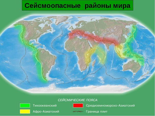 Сейсмоопасные районы мира