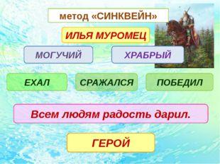 МОГУЧИЙ ИЛЬЯ МУРОМЕЦ Всем людям радость дарил. ГЕРОЙ ЕХАЛ СРАЖАЛСЯ ПОБЕДИЛ ХР