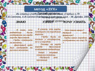 метод «ЗУХ» Я знаю, что медведица была изображена на гербе города Ярославля.