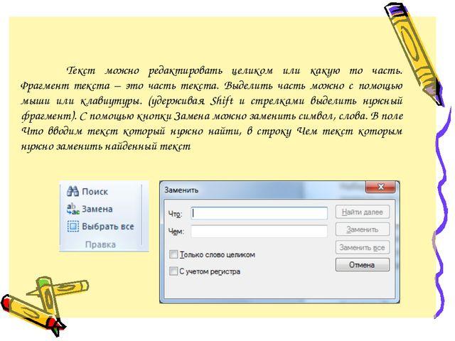 Текст можно редактировать целиком или какую то часть. Фрагмент текста – это...