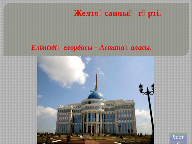 Еліміздің елордасы – Астана қаласы. Желтоқсанның төрті. баста