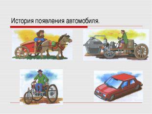 История появления автомобиля.