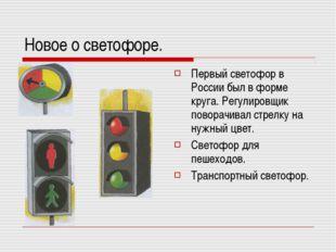 Новое о светофоре. Первый светофор в России был в форме круга. Регулировщик п